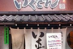 いくどん 町田駅前店
