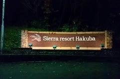 シェラリゾート白馬 Sierra Resort Hakuba