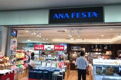 ANA FESTA 広島ゲート店