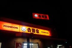 吉野家 354号線玉村店