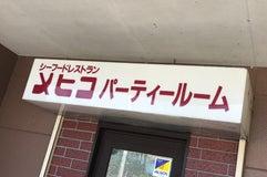 シーフードレストランメヒコ北茨城店