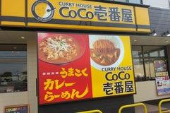 CoCo壱番屋 太田末広店