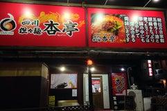 四川担々麺 杏亭
