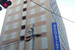 ダイワロイネットホテル八戸