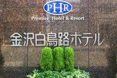 金沢白鳥路ホテル山楽