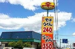 山田うどん 安中店