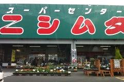 ニシムタ 指宿店