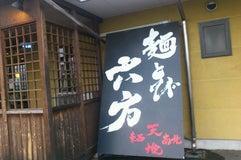 麺とび六方 松本店