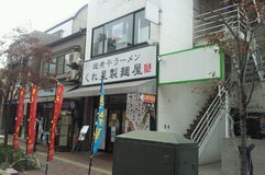 くれ星製麺屋