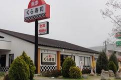 くら寿司 精華町店