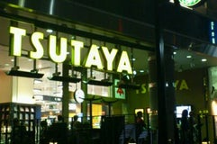 Starbucks Coffee TSUTAYA馬事公苑店