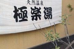 スーパー銭湯極楽湯 八戸店