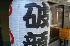 らーめん破顔 桜台本店