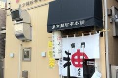 東京麺珍亭本舗 西早稲田店