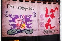 ばん 五反田店