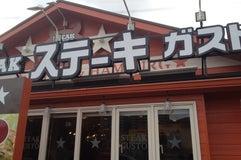 ステーキガスト 松井山手店