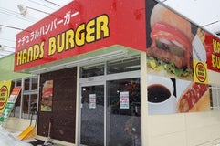 HANDS BURGER 山形北店