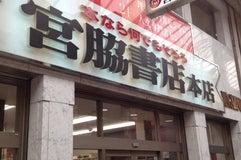 宮脇書店 本店