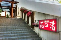 富嶽温泉 花の湯