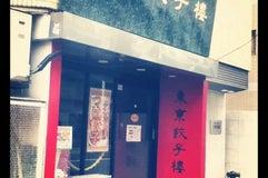東京餃子楼 三軒茶屋本店