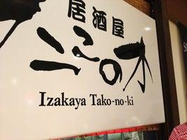 Izakaya Tako-No-Ki