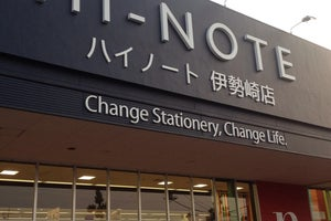 Hi-NOTE(ハイノート) 伊勢崎店