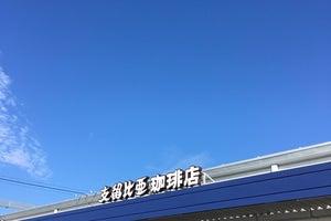 支留比亜広島大竹店