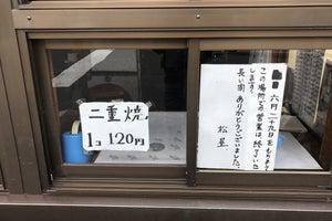 松屋二重焼本舗