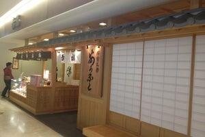 赤福茶屋 EXPASA御在所上り線店