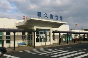 屋久島空港 (KUM)