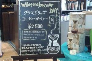 Starbucks Coffee 蔦屋書店武雄市図書館店