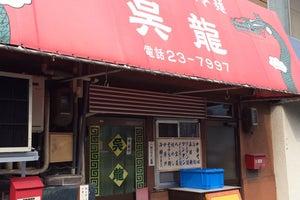 中華そば・冷麺 呉龍
