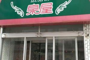 レストラン泉屋 本店