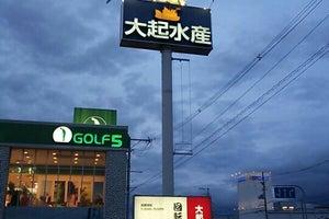 大起水産 奈良店