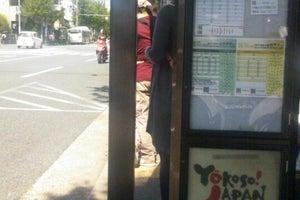 金閣寺道 バス停