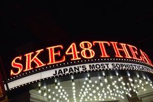 SKE48劇場