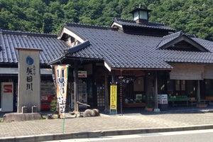 道の駅 あゆの里・矢田川