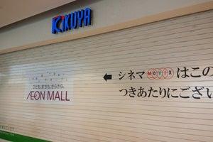 喜久屋書店 倉敷店
