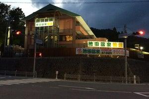 池田温泉 新館