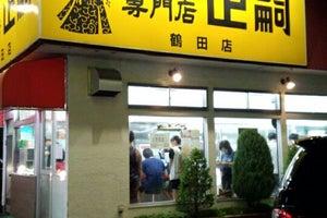 ぎょうざ専門店 正嗣 鶴田店