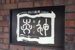 四川厨房 炎神