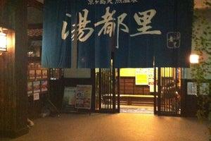 京ヶ島天然温泉 湯都里