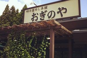 おぎのや 横川SA上り店