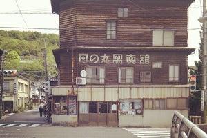 旧日の丸写真館