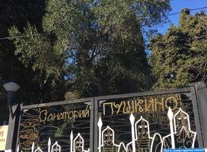 Парк санатория Пушкино