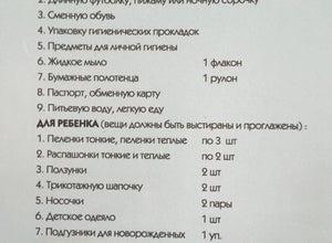 Керченский городской родильный дом