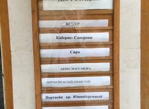Дегустационный Комплекс ПАО Массандра