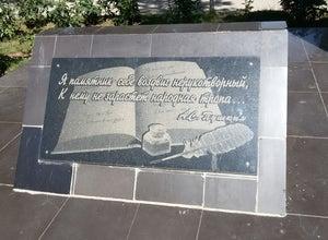 Сквер им. Пушкина