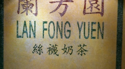 Photo of Chinese Restaurant Lan Fong Yuen at Shop 26, Lg/f, Woodhouse, 36-44 Nathan Rd, Tsim Sha Tsui, Hong Kong