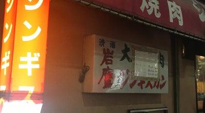 Photo of BBQ Joint 大衆焼肉 ジンギスカン at 大船1-21-19, 鎌倉市 247-0056, Japan